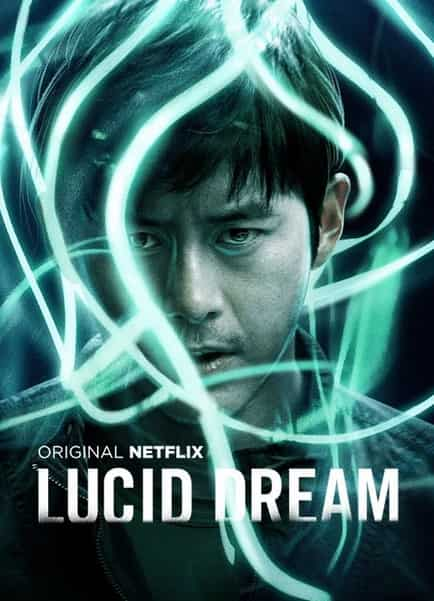 Netflix presents 'Lucid Dream': Are we really-really awake